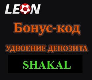 Бонус-код для удвоения депозита в БК ЛЕОН, Введи универсальный бонус-код SMARTBETTING и лови на счёт 3999 руб. Список работающих бонус-кодов для БК Леон и Леон.ру. Программа лояльности и многое другое
