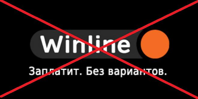 КАК УДАЛИТЬ ИГРОВОЙ СЧЕТ В ВИНЛАЙН. Как закрыть аккаунт в БК WINLINE? Как восстановить/разблокировать игровой счет Винлайн?