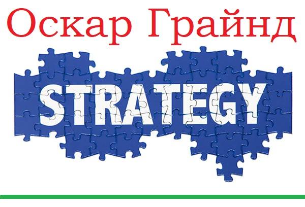 Стратегия Оскара Грайнда в ставках на спорт