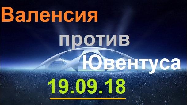 Валенсия – Ювентус 19.09.18. Прогноз на матч