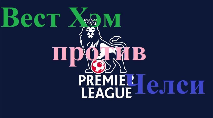 Вест Хэм –Челси 23.09.18. Прогноз и ставки на матч