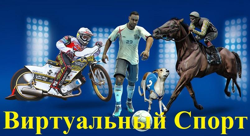 Виртуальный спорт (футбол, теннис, скачки, хоккей, баскетбол)