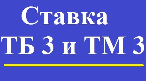Тотал 3 (ТБ 3 или ТМ 3). Как это?