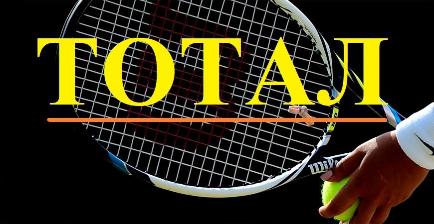 Тотал в теннисе. Как рассчитывается ставка?