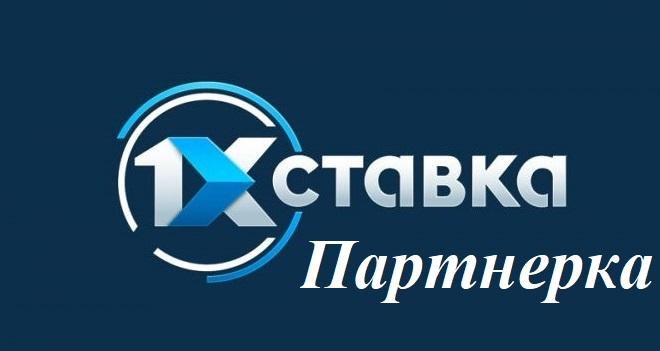 1XSTAVKA (1хставка) партнерская программа. Обзор. Регистрация.