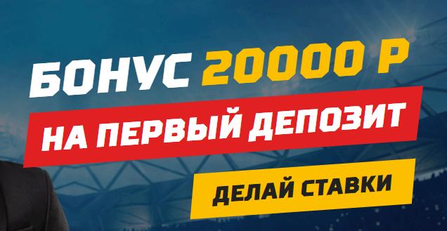 Леон бонус 20000 рублей. Новое предложение букмекера