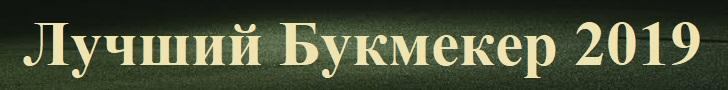 Школа Ставок Пари Матч. Рейтинг букмекеров