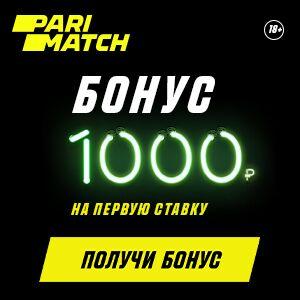 Бонус париматч, пари матч 1000 рублей
