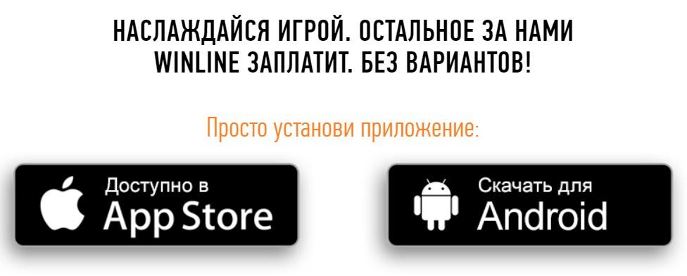Скачай приложение. Получи 1000 руб. от Винлайн