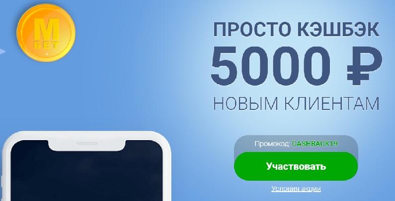 Бонус от БК Марафон до 5000 руб. Кэшбэк