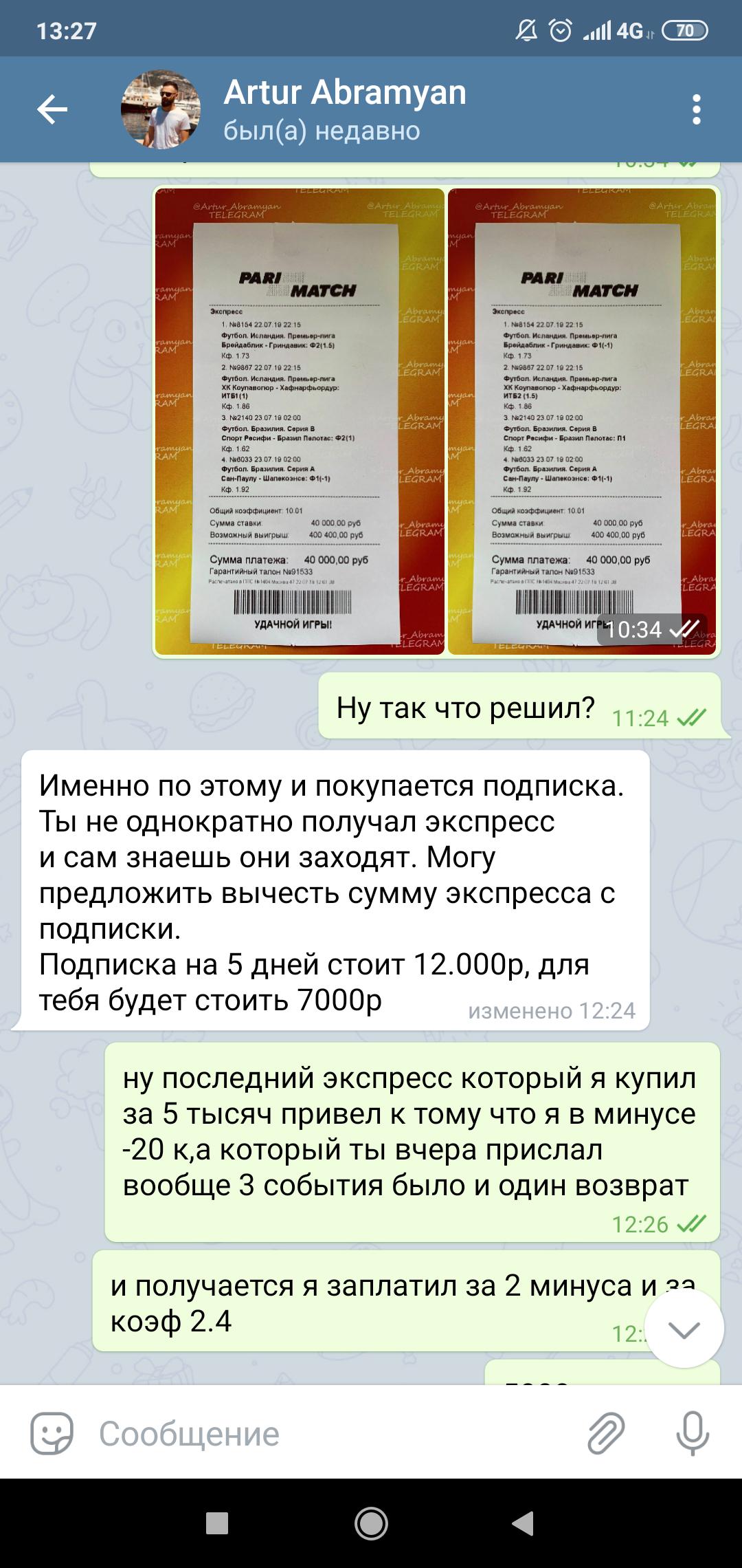 Жалоба на каппера Артур Абрамян