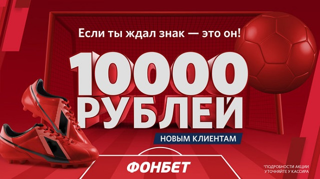 Бонус Фонбет 10 000 рублей