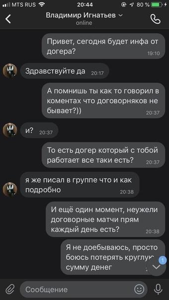 Жалоба на каппера Владимира Игнатьева (играй в плюс)