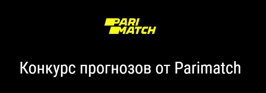 Конкурс прогнозов на Лигу Европы от Париматч