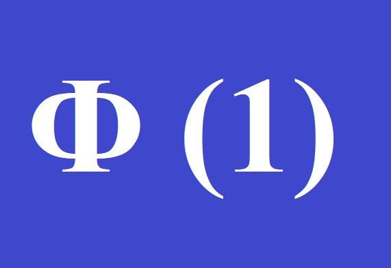 Ф1 1 что означает [PUNIQRANDLINE-(au-dating-names.txt) 37