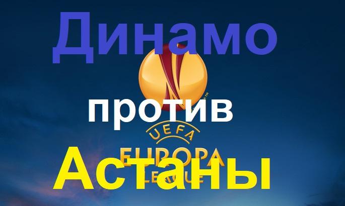 Динамо – Астана 20.09.18. Прогноз и ставки на матч
