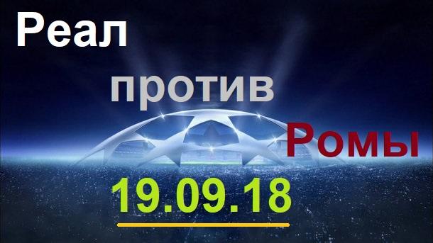 Реал (Мадрид) – Рома (Рим) 19.09.18. Прогноз на матч