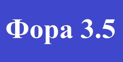 ФОРА (3.5) И ФОРА (-3.5). ЧТО ЗНАЧИТ Ф(3.5) И Ф(-3.5)?