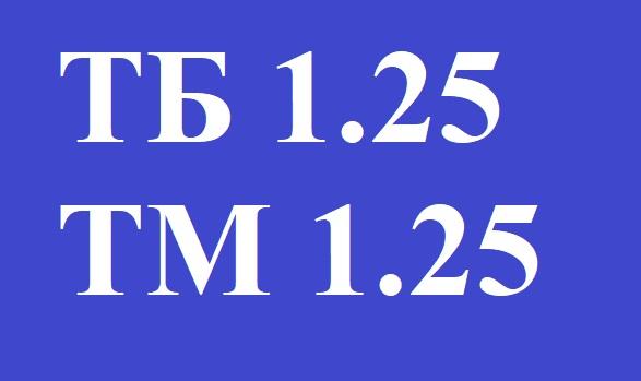 Тотал 1.25. Что значит ТБ 1.25 и ТМ 1.25?