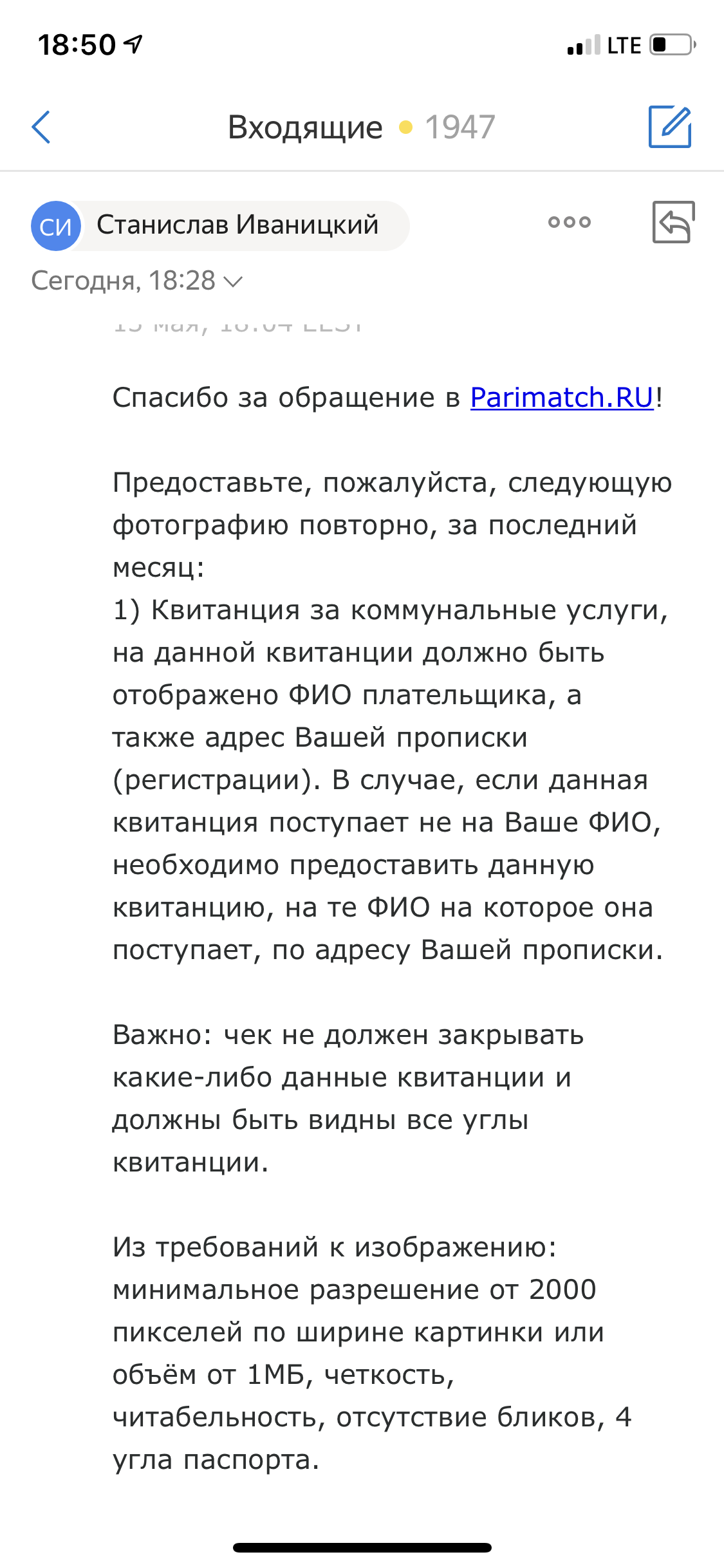 Жалоба на ПариМатч. ру