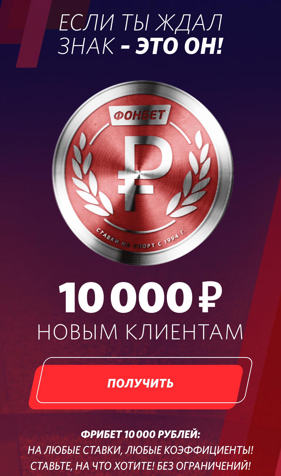 Фонбет 10000 акции букмекера